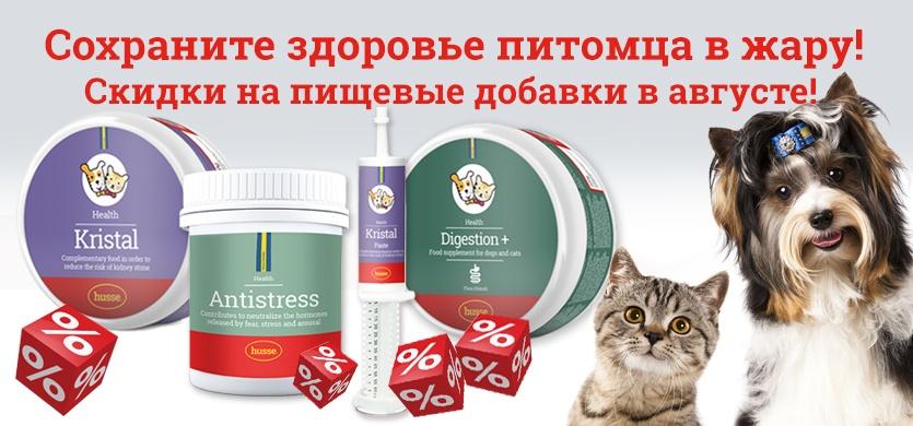 скидки на пищевые добавки для собак и кошек