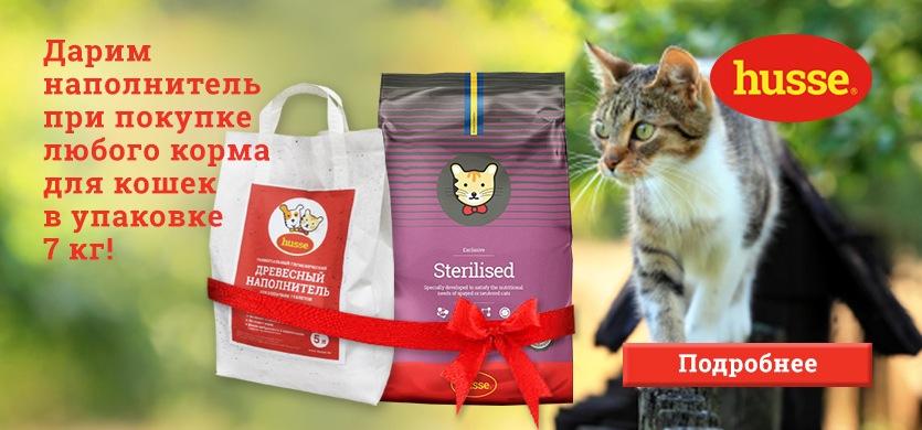 Наполнитель для кошачьего туалета в подарок!