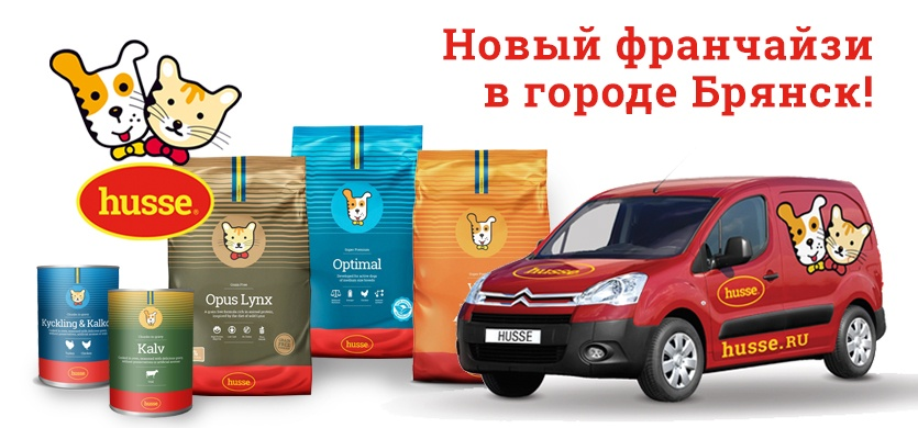 Новый представитель Husse в городе Брянск